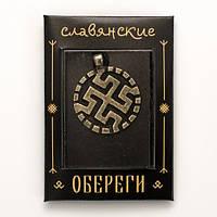 Боговник / Бронзовое покрытие / Славянский Оберег / Олицетворяет вечную силу и покровительство высших сил во всех делах.