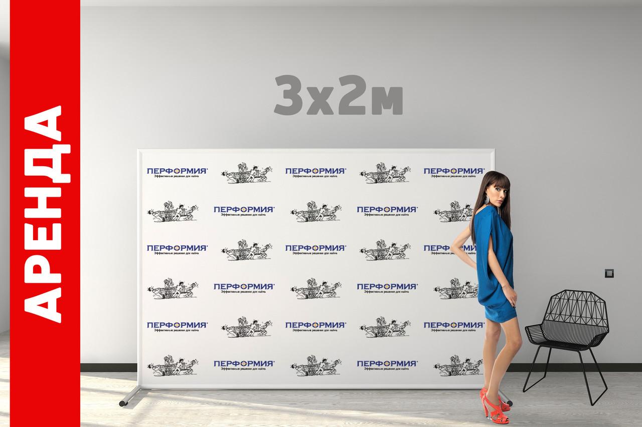 АРЕНДА фотозона brandwall 3000х2000