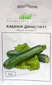 Кабачок Династія F1 5н (Проф.насіння)