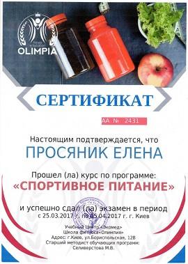 Образец сертификата на русском языке по курсу спортивного питания в школе Олимпия