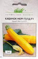 Кабачок Мері голд F1 5н (Проф насіння)