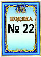 Подяка №22
