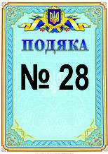 Подяка №28