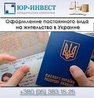 Оформление постоянного вида на жительство в Украине | Вид на жительство