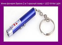 Мини-фонарик брелок 2-в-1 красный лазер + LED White Light!Акция