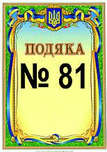 Подяка №81