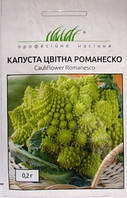 Капуста цвітна Романеско  0,2г  (Проф насіння)