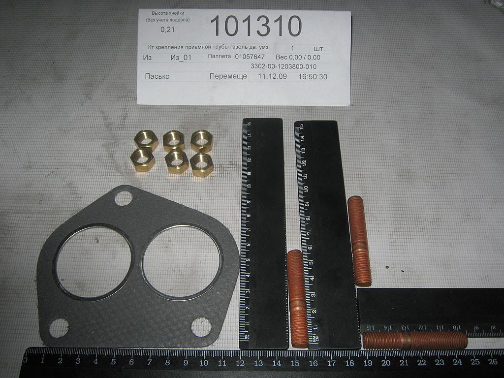 Комплект крепления приемной трубы газель 3302 3302-1203800-10