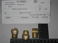 Муфта соединительная Волга 12-3501081