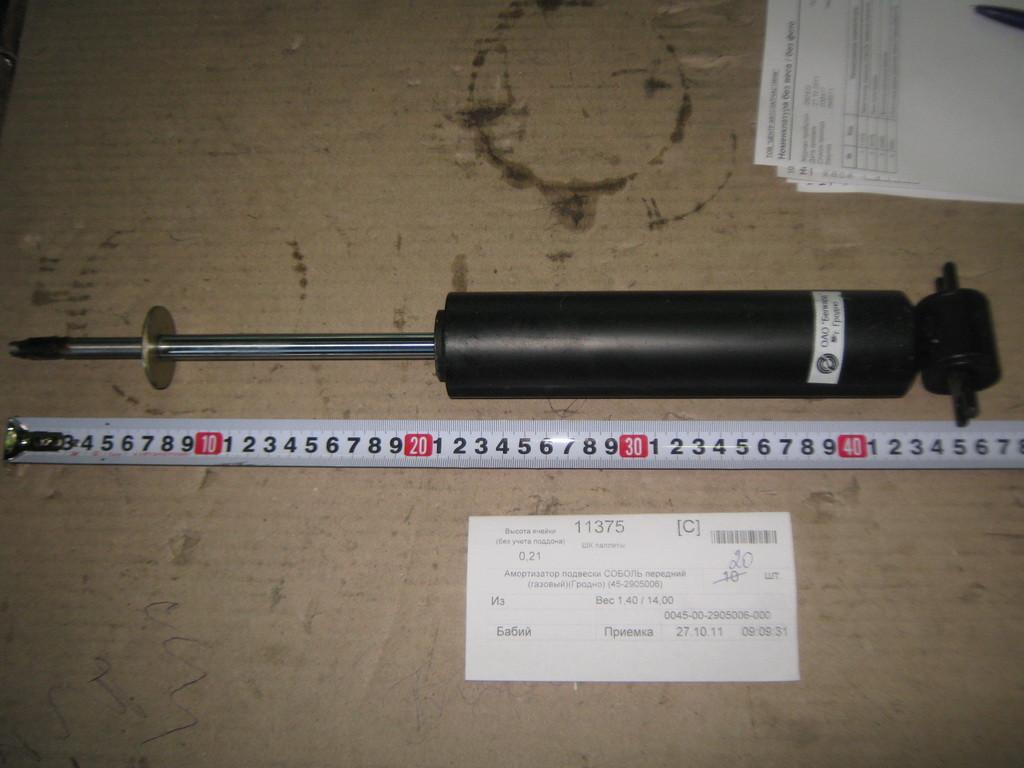 Амортизатор передней подвески Соболь 45.2905006