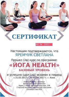 Сертификат инструктора йоги второго уровня выдается после завершения экзаменов в школе Олимпия