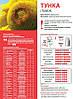 Семена подсолнечника Тунка (Lg, Limagrain) Лимагрейн, фото 2