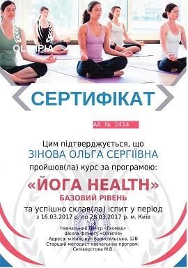 Сертификат об окончании курсов йоги первого уровня в школе Олимпия