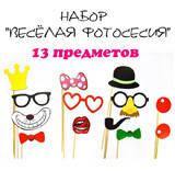 "Фотобутафория ""Для съемки"" (13 пред.)"