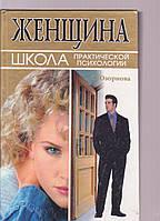 Женщина Школа практической психологии С.Озорнова