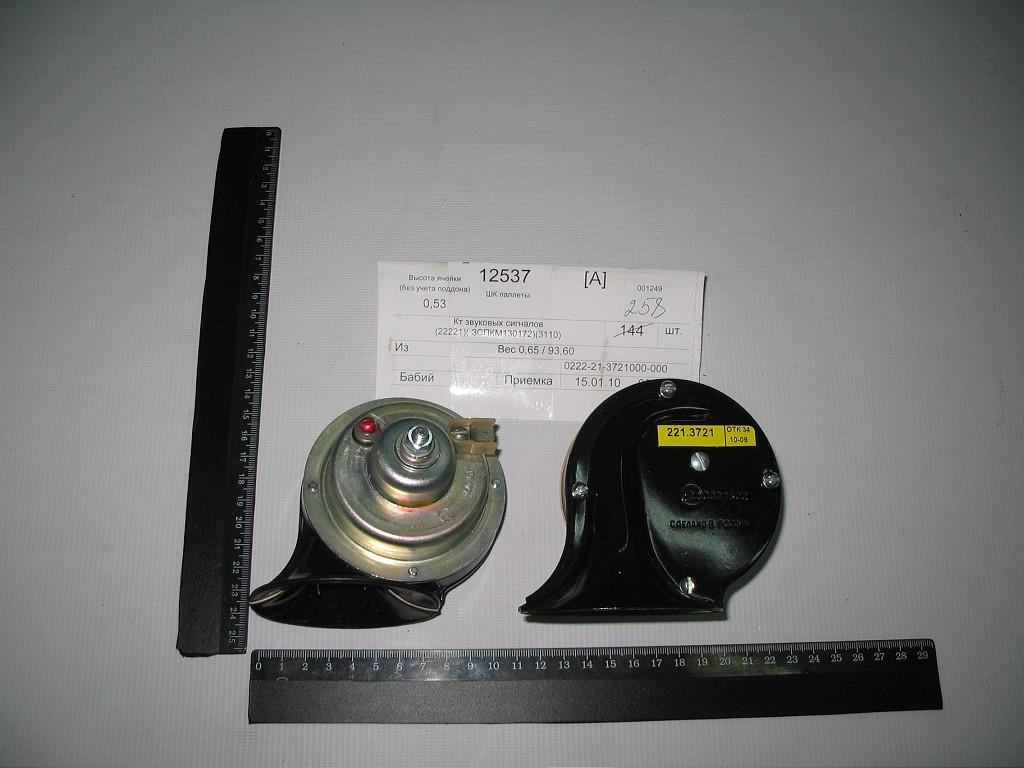 Комплект звуковых сигналов 22/221 ГАЗ 3110 .ЗСПКМ130172, 0222-21-3721000-000