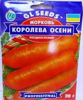 Морква Королева осені 20г  (GL Seeds)