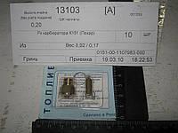 Ремкомплект карбюратора К151 К-151-1107983
