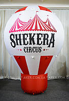 Надувная уличная фигура Сфера на ножке Цирк Shekera