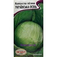 """Капуста """"Украинская осень"""" поздняя  1 г"""