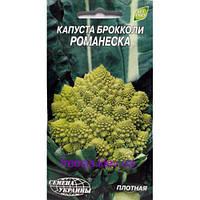 """Капуста брокколи """"Романеска"""" 0,5 г"""
