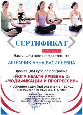 Образец сертификата по йоге 1 на русском языке от школы Олимпия