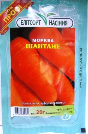 Морква Шантане 20г  (Елітсорт)