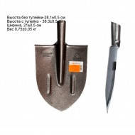 Лопата копальная 210х280мм рельсовая сталь Р-65/75