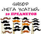 "Фотобутафория ""Мега усатый"" (20 пред.)"