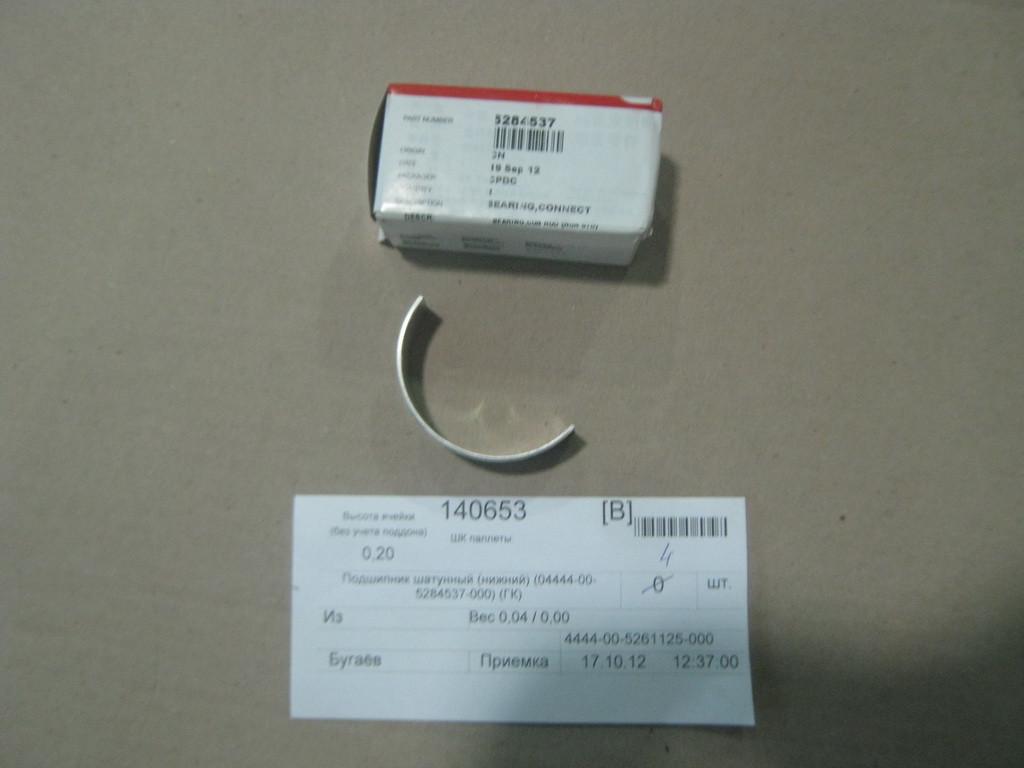 Шатунный вкладыш Cummins ISF 2.8 4444-00-5284537-000