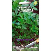 """Петрушка """"Гигантелла""""  2 г"""