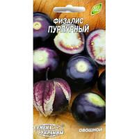 Физалис пурпурный овощной 0,2 г