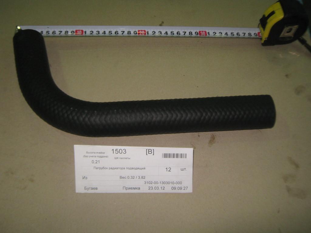 Верхний патрубок радиатора ГАЗ 3102 3102-1303010