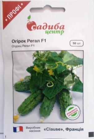 Огірок Регал F1 50н (Садиба)