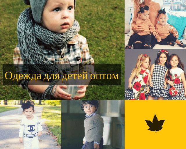 Детская одежда оптом, купить на 7 км - odezhdaoptom.com.ua