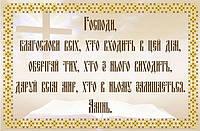 "Схема для вышивки бисером ЛК-14 ""Молитва дому"""