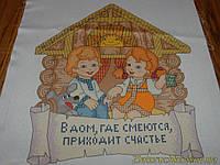 """Схема для частичной вышивки бисером """"Оберег: В дом, где смеются, приходит счастье"""""""
