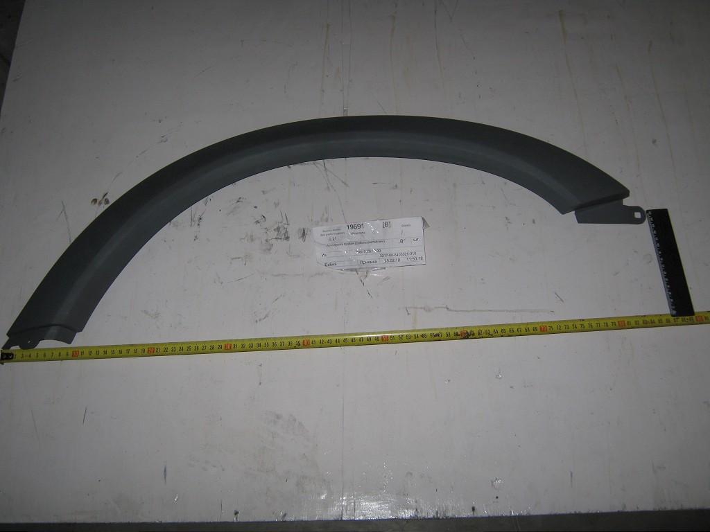 Правая арка крыла Соболь 2217-8403026-10