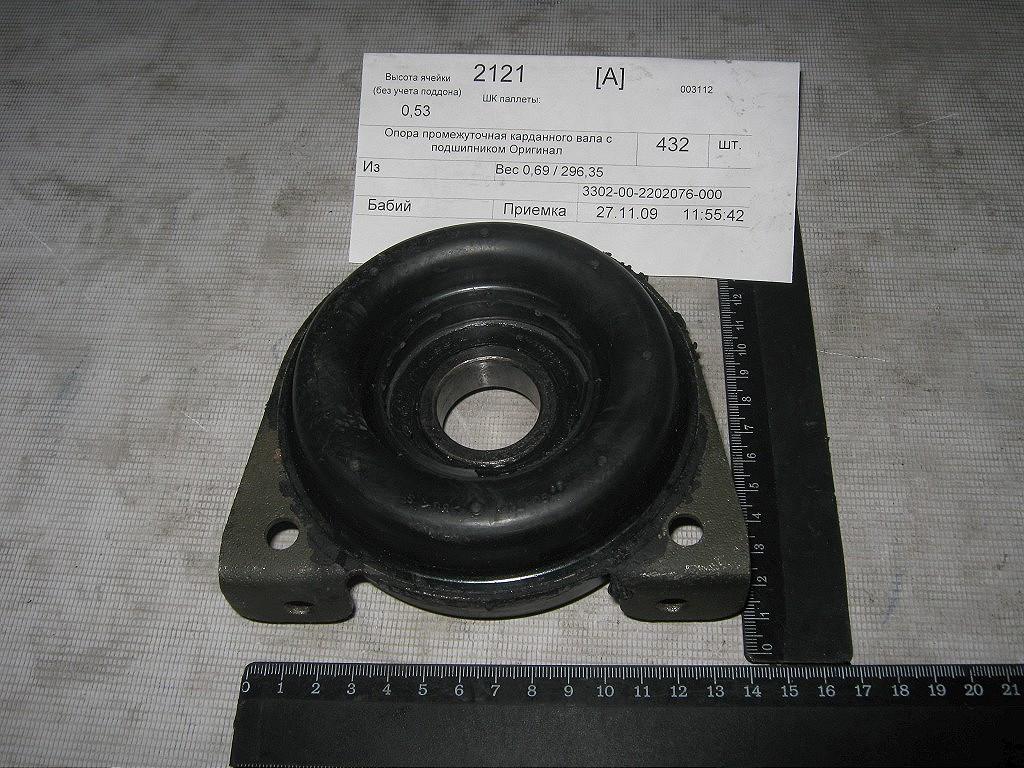 Опора промежуточного карданного вала газель 3302 3302-2202076