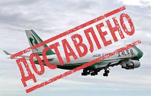 Авиа экспресс доставка из Китая в Украину