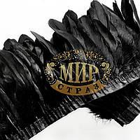 Тесьма перьевая из гусиных перьев, цвет Black, цена за 0.5м