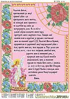 """Схема для частичной вышивки бисером ЮМА-3174 """"Молитва до Ангела Охоронця (укр.)"""""""