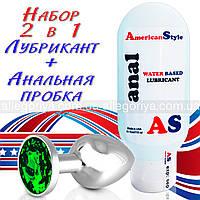 Лубрикант универсальный без аромата American Style 115 ml + пробка с кристаллом из стали изумрудного цвета