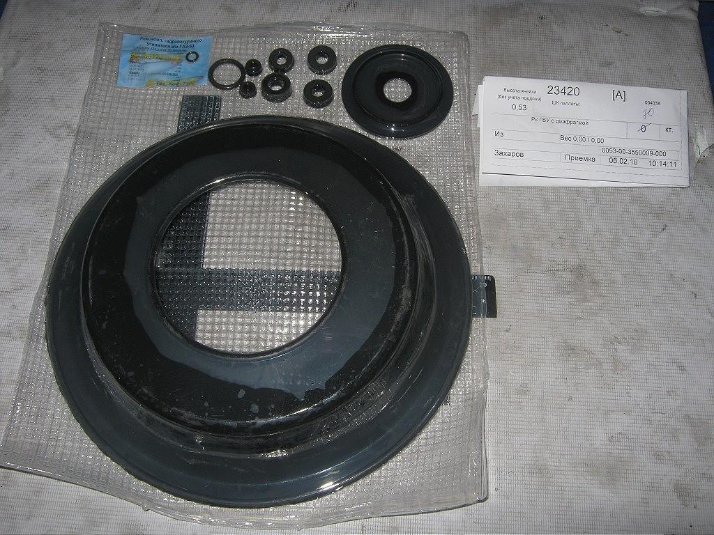 Ремкомплект ГВУ с диафрагмой 0053-00-3550009-000