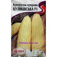 """Кукуруза сахарная """"Куликовская F1""""  20 г"""