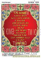 """Схема для частичной вышивки бисером ЮМА-4204 """"Молитва дома"""" (укр.)"""