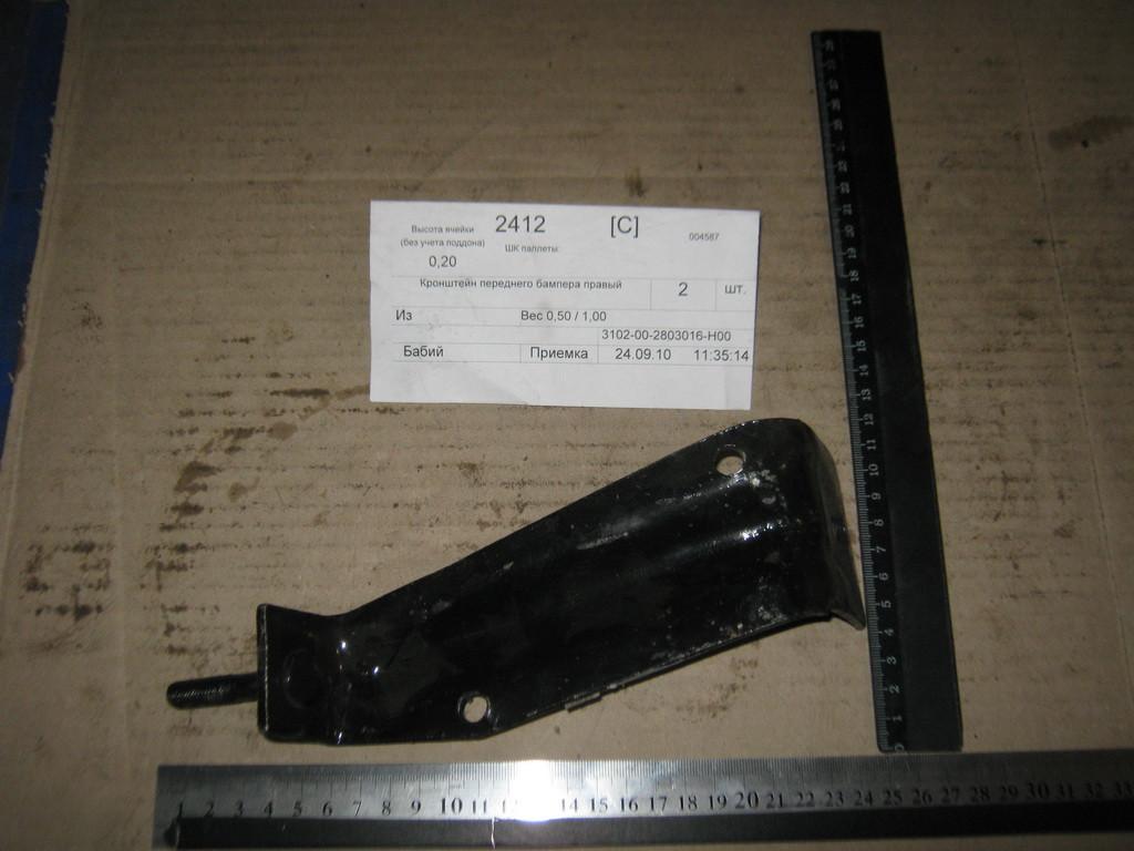 Кронштейн бампера ВОЛГА ГАЗ 3102 3102-00-2803016-Н00