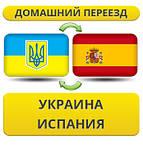 З України в Іспанію