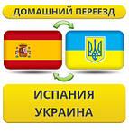 З Іспанії в Україну