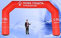 Надувная фигура для рекламы Арка Новая почта